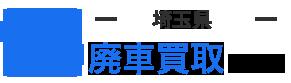 埼玉県廃車買取ガイド