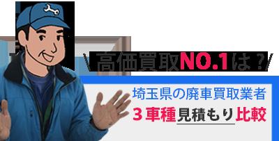 高価買取No.1は?埼玉県の廃車買取業者3車種見積もり比較