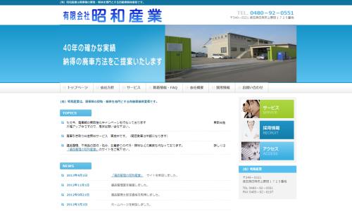 昭和産業公式サイトキャプチャ画像
